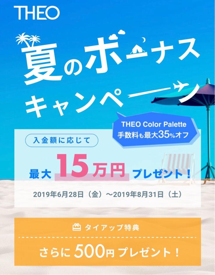 THEO(テオ)夏のボーナスキャンペーンタイアップ