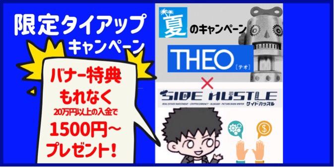テオ(THEO)夏のキャンペーン