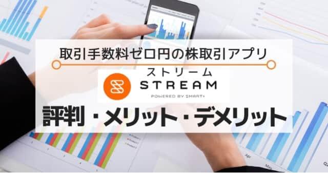 株取引アプリSTREAM(ストリーム)評判・メリット・デメリット