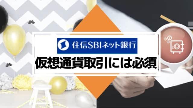 住信SBIネット銀行は仮想通貨・暗号資産取引には必須・おすすめ