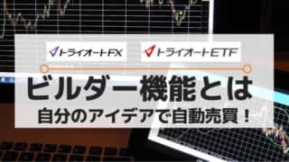 トライオートFX・ETFビルダー機能とは?評判は?