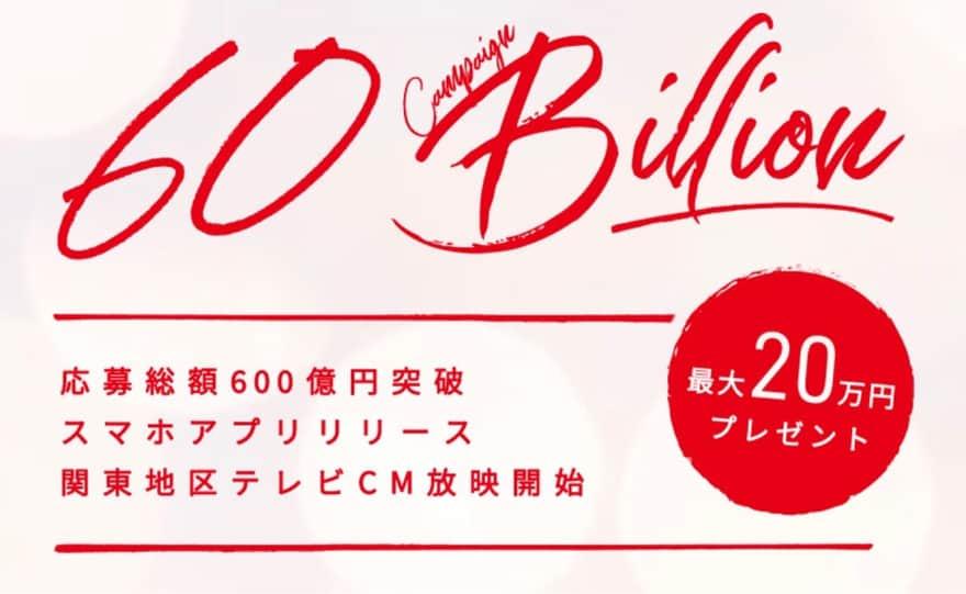 クラウドバンク600億円達成キャンペーン