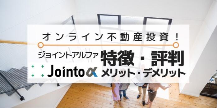 【ジョイントアルファ】あなぶき興産不動産クラウドファンディングの評判・メリット・デメリット