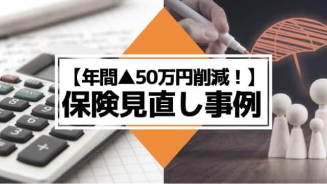年間50万円の削減!保険見直し事例(30代~40代)