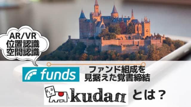 KUDAN(AR・VR・空間認識・位置認識技術)×Funds組成企業の覚書締結!