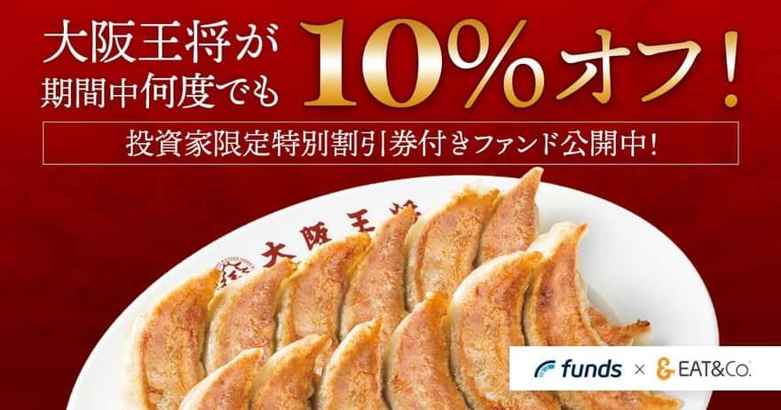 餃子の大阪王将10%割引優待券