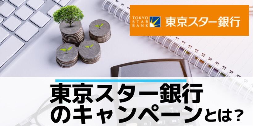 東京スター銀行のキャンペーンとは