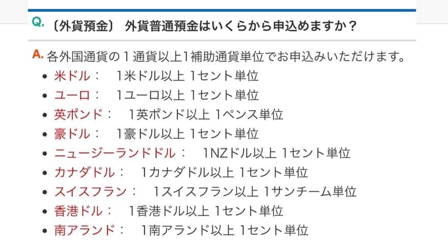 住信SBIネット銀行のスマートプログラムをランクアップする条件表