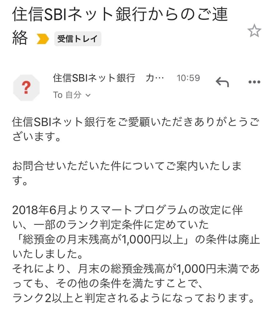 住信SBIネット銀行用預金残高1,000円の縛りは廃止の連絡メールキャプチャ