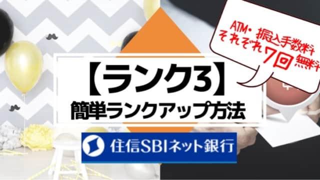 住信SBIネット銀行で簡単にスマプロランク3にランクアップする方法アイキャッチ