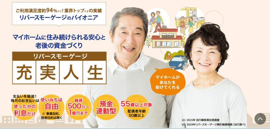 東京スター銀行充実人生