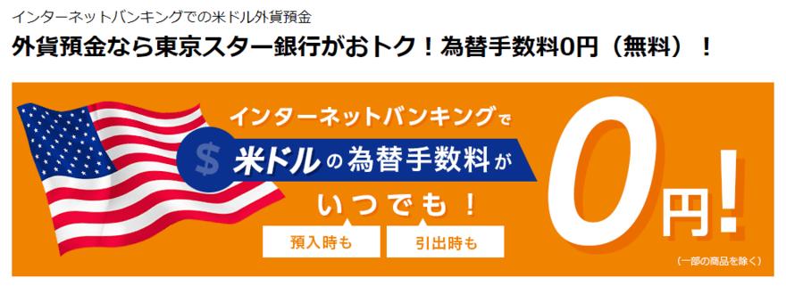 東京スター銀行為替手数料ゼロ円
