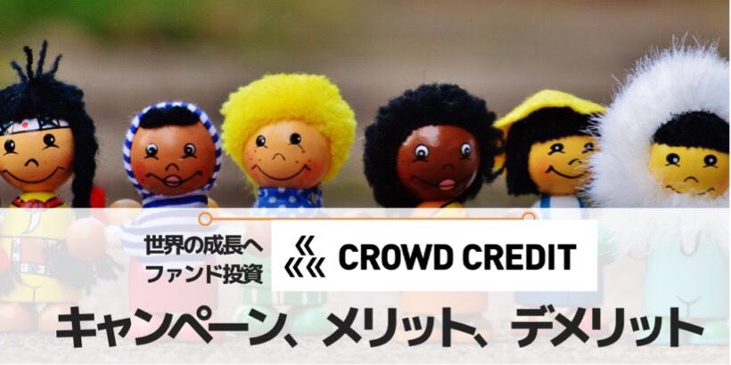 クラウドクレジットの口座開設キャンペーン、メリット、デメリット、評判、口コミ