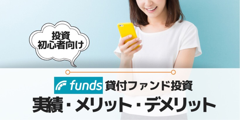 Funds(ファンズ)貸付投資のメリット・デメリット・実績・キャンペーン情報・優待情報
