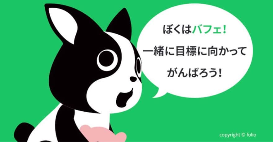 LINEワンコイン投資の新キャラクター「バフェ」