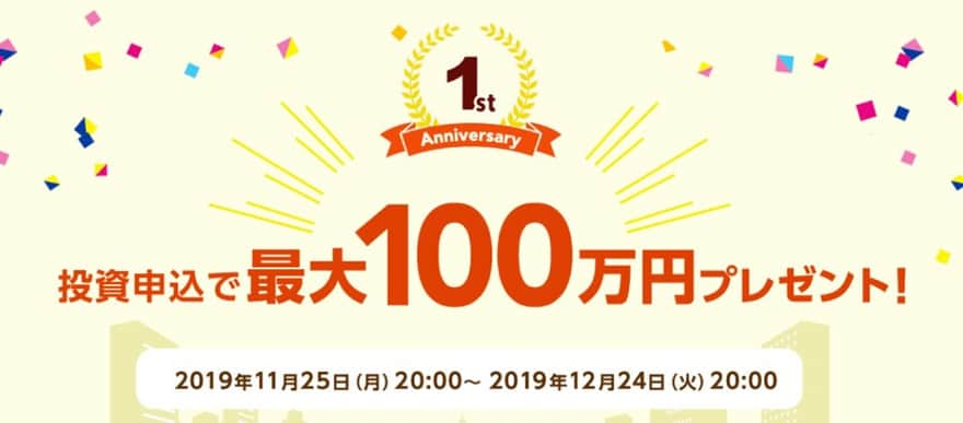 クリアルキャンペーン最大100万円プレゼント