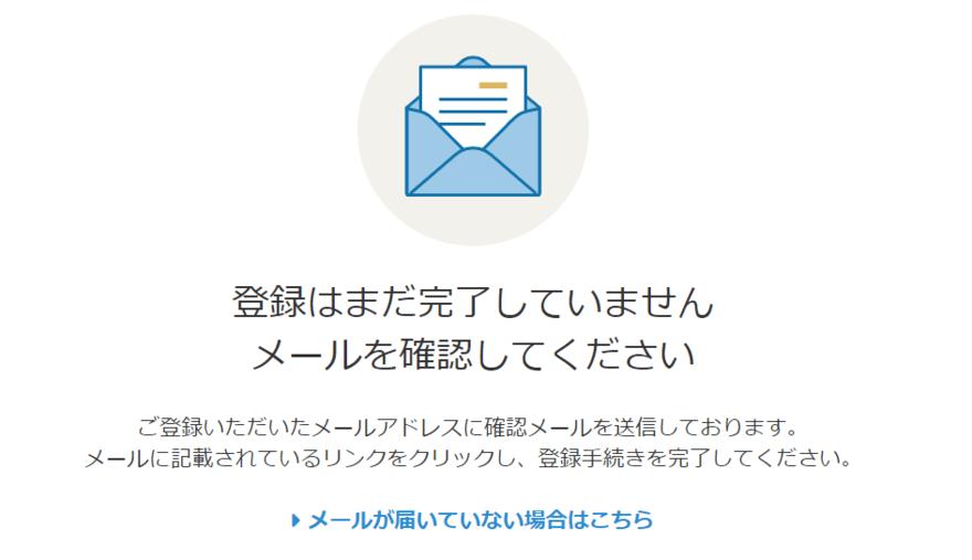 メールが届きます