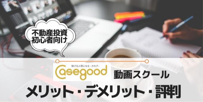 不動産投資動画セミナースクール「カセグ(Casegood)」メリット・デメリット・評判