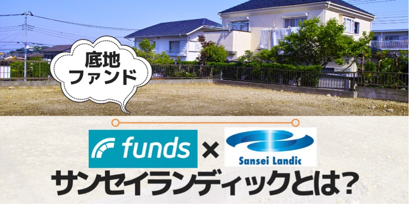 Funds×サンセイランディック底地ファンドとは