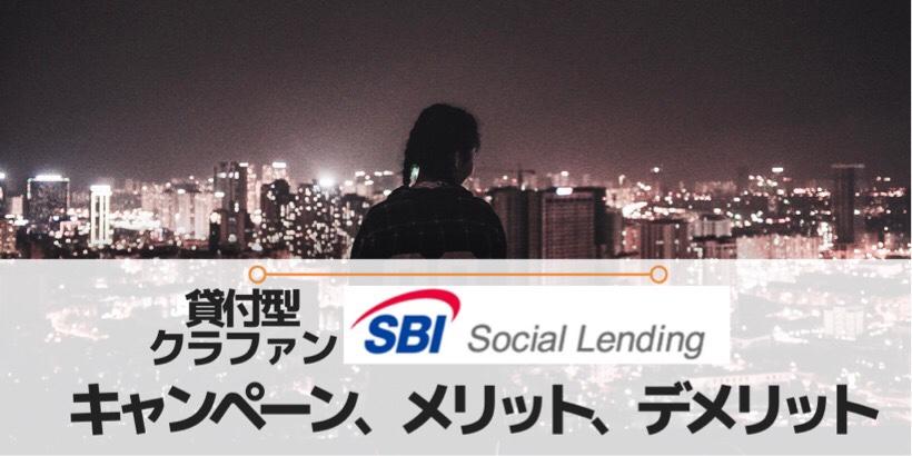 SBIソーシャルレンディング特典コード&キャンペーン