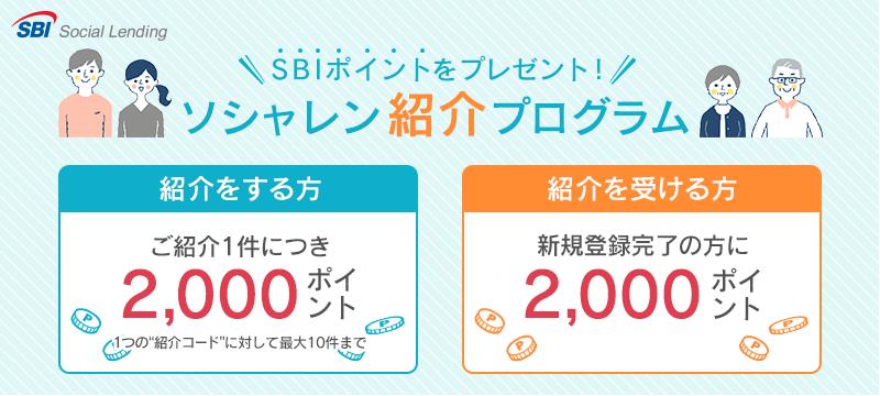 ソシャレン紹介プログラム