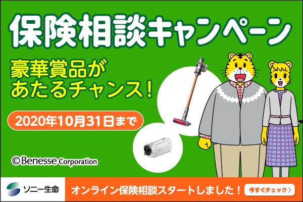 ソニー生命相談キャンペーン