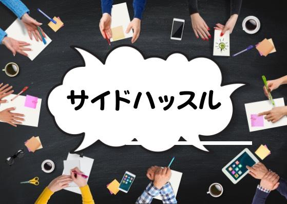 Noteサークル「サイドハッスル!!」
