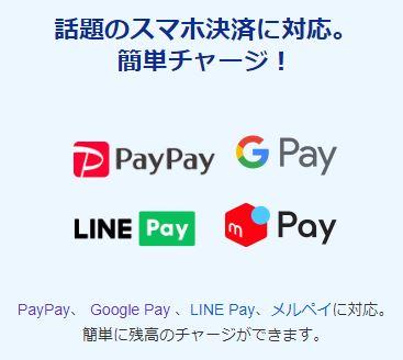 ジャパンネット銀行が使えるスマホ決済