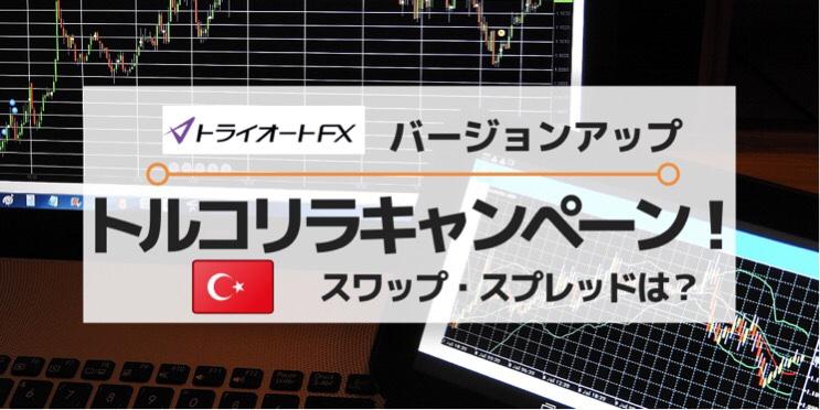 トルコリラキャンペーン(トライオートFXバージョンアップ)