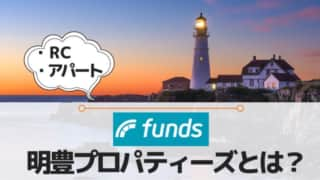 Funds×明豊プロパティーズ