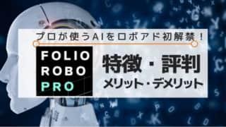FOLIO ROBO PRO(フォリオロボプロ)仕組み・評判・メリット・デメリット
