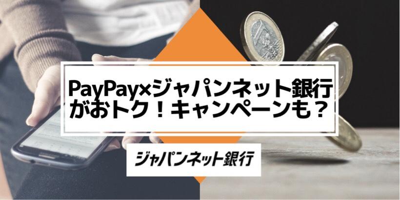 PayPay×ジャパンネット銀行がオトク!キャンペーン活用