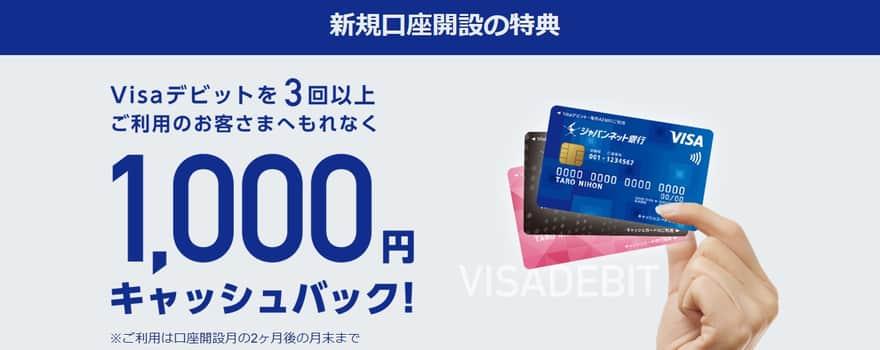 ジャパンネット銀行キャンペーン