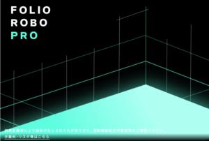 FLIO PRO HPスクリーンショット