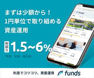 Funds(ファンズ)バナー