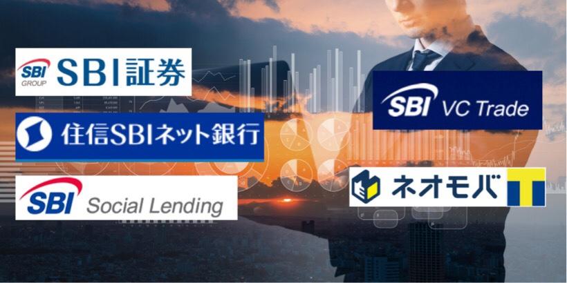 SBI経済圏イメージ