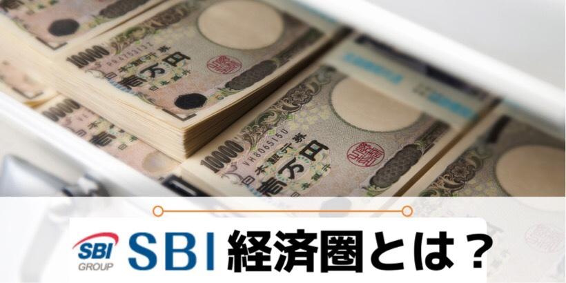 SBI経済圏とは?アイキャッチ画像