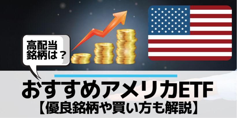 おすすめアメリカ(米国)ETFとは