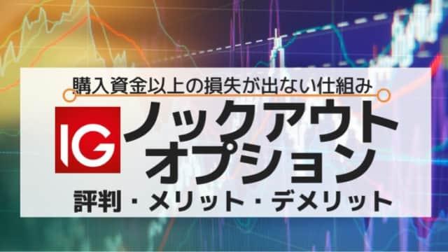 IG証券ノックアウトオプション評判・メリット・デメリット