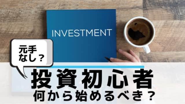 元手なし・ゼロ円の投資初心者何から始めるべきか