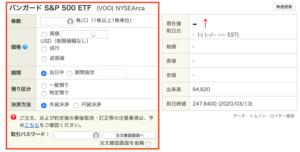 米国ETFの買い方説明