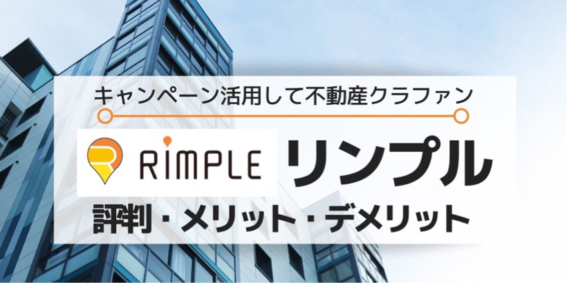 RIMPLE(リンプル)キャンペーン・評判・メリット・デメリット