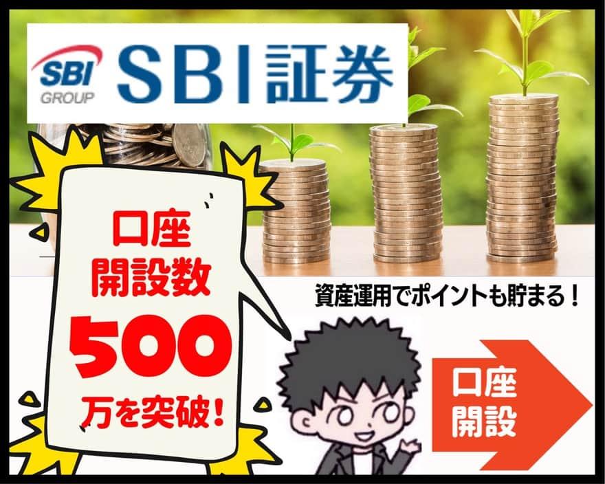 SBI証券バナー