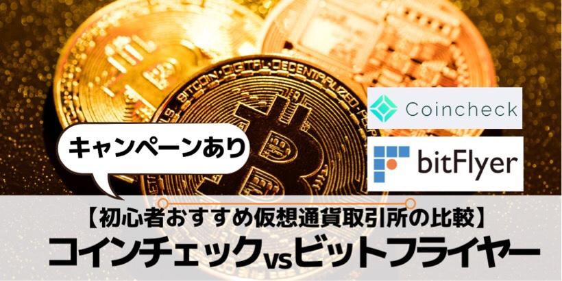 コインチェック・ビットフライヤー比較(初心者向け仮想通貨取引所)