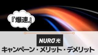 NURO光のキャンペーン・メリット・デメリット