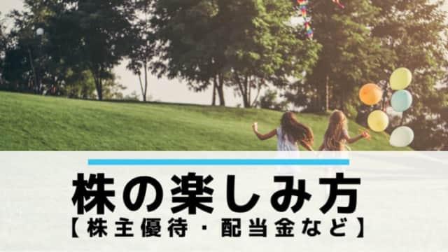 株の楽しみ方(配当金・株主優待)