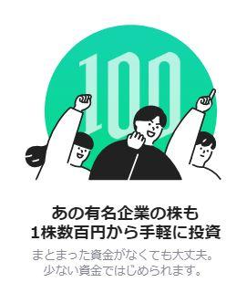 取引は1株数百円から可能