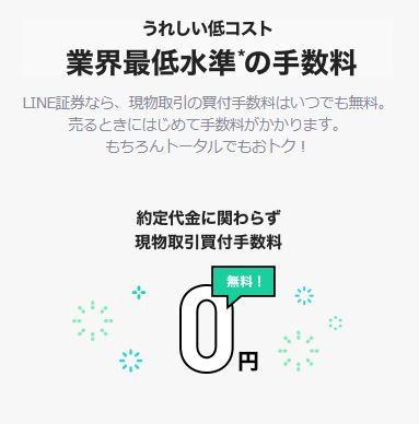 LINE証券の現物取引の買付手数料は無料