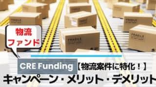 物流CREファンディングのキャンペーン・メリット・デメリット・評判
