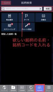 SBI証券トヨタ株の買い方1